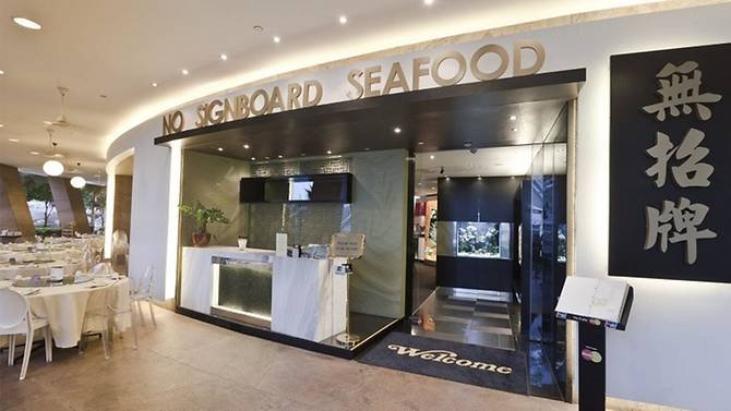 no-signboard-seafood-restaurant-chain-seeking-to-raise-s35m-in-ipo_1